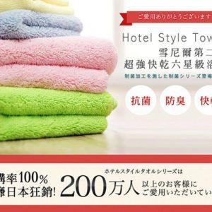 洗完澡快速擦乾身體的秘訣 - 雪尼爾柔膚吸水大浴巾/毛巾