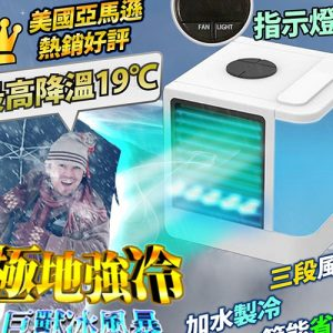 個人桌上型沁涼微水冷扇 (含濾芯)